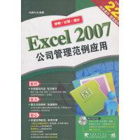 Excel 2007公司管理范例应用(附赠1CD)