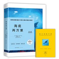 海底两万里-七年级下教育部新编初中语文教材指定阅读书系(随书附赠能力训练手册)名家经典/名师推荐/阅读必备