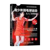 青少年羽毛球运动从入门到精通全彩图解视频学习版 王琳【稀缺旧书】