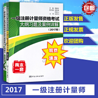 2017年一级注册计量师基础知识及专业实务和资质考试(习题+大纲及案例详解)(共2本)