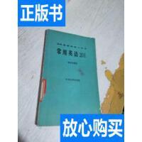 [二手旧书9成新]实用英语知识小丛书:常用英语201(馆藏) /贺?