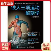 【新华直营】铁人三项运动解剖学(全彩图解版),人民邮电出版社,【美】马克・克里恩 (Mark Klion, MD)、特洛