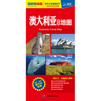 正版全新 世界分国地图系列 澳大利亚旅游地图