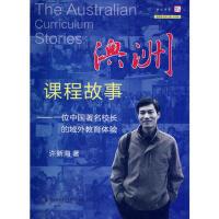 澳洲课程故事--一位中国著名校长的域外教育体验 许新海 9787533463113 福建教育出版社