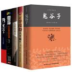 鬼谷子+厚黑学+墨菲定律+人性的弱点+羊皮卷(抖音推荐全五册)