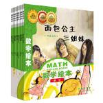 数学绘本·测量(9册)