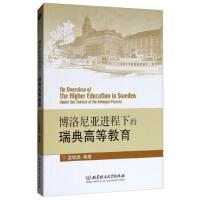 博洛尼亚进程下的瑞典高等教育 9787568239868