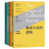 曼瑟・奥尔森【套装3册】国家的兴衰经济增长滞胀和社会僵化 +权力与繁荣+集体行动的逻辑