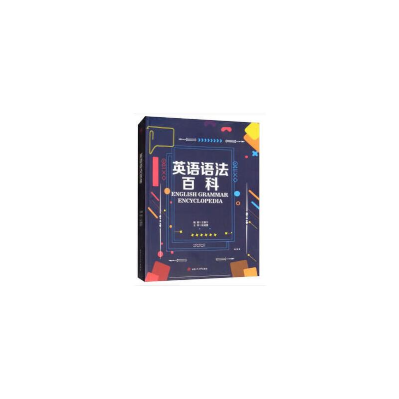 全新正版 英语语法百科 王惠宁 西南交通大学出版社 9787564365134缘为书来图书专营店 正版图书