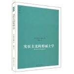 出版社直营正版 大象学术译丛;实在主义的形而上学 大象出版社旗舰店