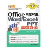 【正版全新直发】Office自学经典:WORD/EXCEL/PPT高效办公 钱慎一、金松河 9787302409236