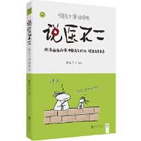 【新书店正版】说医不二:懒兔子漫话中医懒兔子9787550277724北京联合出版公司