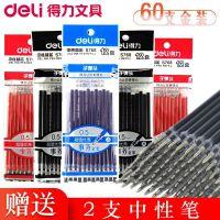 得力笔芯60支中性笔替芯0.5mm学生水笔黑 蓝 红色子弹头笔芯