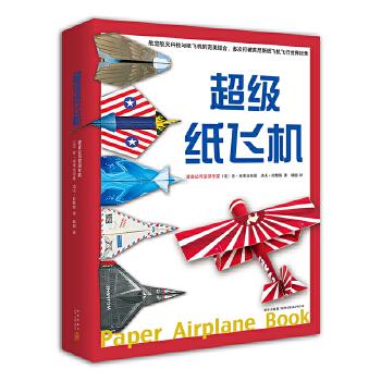 超级纸飞机(全2册+随书附赠136张迷彩纸飞机素材纸)航空航天科技与纸飞机的完美结合;多次打破纸飞机飞行吉尼斯世界纪录的波音公司专家告诉你:纸飞机怎么折,纸飞机怎么玩!随书分别附赠48张和88张迷彩纸飞机素材,还有精美的机场海报。