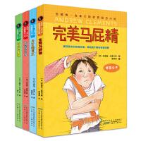 安德鲁・克莱门斯校园励志小说(4册套装)