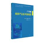 广东省模具产业技术路线图