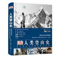 新书--DK人类登山史关于勇气与毅力的伟大故事(精装) 英国皇家地理学会 9787553518220 上海文化出版社【直