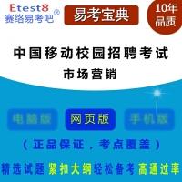2020年中国移动校园招聘考试(市场营销)在线题库-ID:4664