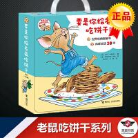要是你给老鼠吃饼干系列(全9册) 劳拉 少年儿童出版社 要是你给小老鼠吃饼干系列 少年儿童出版社图书 全9册精装非硬壳