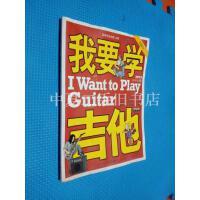 [二手旧书9成新]我要学吉他(中学生版) /刘传 编 人民音乐出版