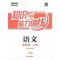 2021新版知识与能力训练语文四年级上册A版海天出版社配人教版