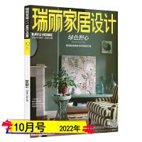 瑞丽家居设计杂志2021年7月/期 室内装修安邸时尚家居廊类期刊
