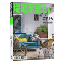 瑞丽家居设计杂志2021年10月总第249期 室内装修安邸时尚家居廊类期刊