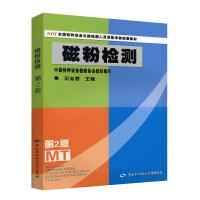 磁粉检测(第2版NDT全国特种设备无损检测人员资格考核统编教材)