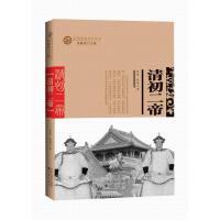 沈阳历史文化丛书――清初二帝