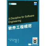软件工程规范――国外经典教材・计算机科学与技术