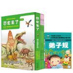 恐龙来了 第三辑 全4册 + 弟子规 注音彩图版 恐龙玩具儿童恐龙书 恐龙大百科全书恐龙绘本立体书故事书恐龙王国世界套