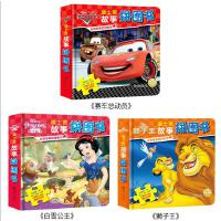 迪士尼益智拼图故事书 全3册 赛车总动员 狮子王 白雪公主游戏拼图书0-3-6岁宝宝拼图幼儿智力开发宝宝早教益智力玩具