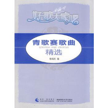 【正版现货】青歌赛歌曲精选 杨瑞庆 9787562165736 西南师范大学出版社