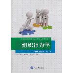组织行为学 袁秋菊 ( 9787568905442 重庆大学出版社