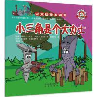 【全新直发】小三角是个大力士 北京出版集团