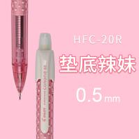 垫底辣妹同款PILOT摇摇出铅自动铅笔0.5mm百乐HFC-20R铅笔波点款