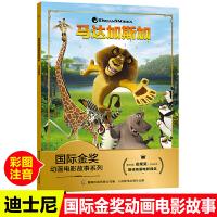 迪士尼绘本 国际金奖动画电影故事系列马达加斯加注音版绘本3-6-8岁一二三年级 注音完整版不能错过的迪士尼电影故事书
