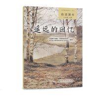 义务教科书语文自读课本 遥远的回忆 八年级上册