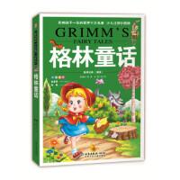 影响孩子一生的世界十大名著 典藏版 格林童话 [德] 格林兄弟,纪江红 9787530108734
