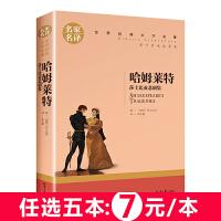 [任选5本35元]哈姆莱特 莎士比亚悲剧集 全集精选 名家名译世界经典文学名著 学生版名著9-12-15岁儿童青少年版