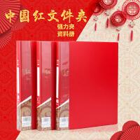 中国红文件夹 红色文件夹 插页袋资料夹A4婚礼喜庆曲谱演讲夹插页A4资料册