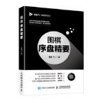 【正版直发】围棋序盘精要 围棋TV 9787115512857 人民邮电出版社