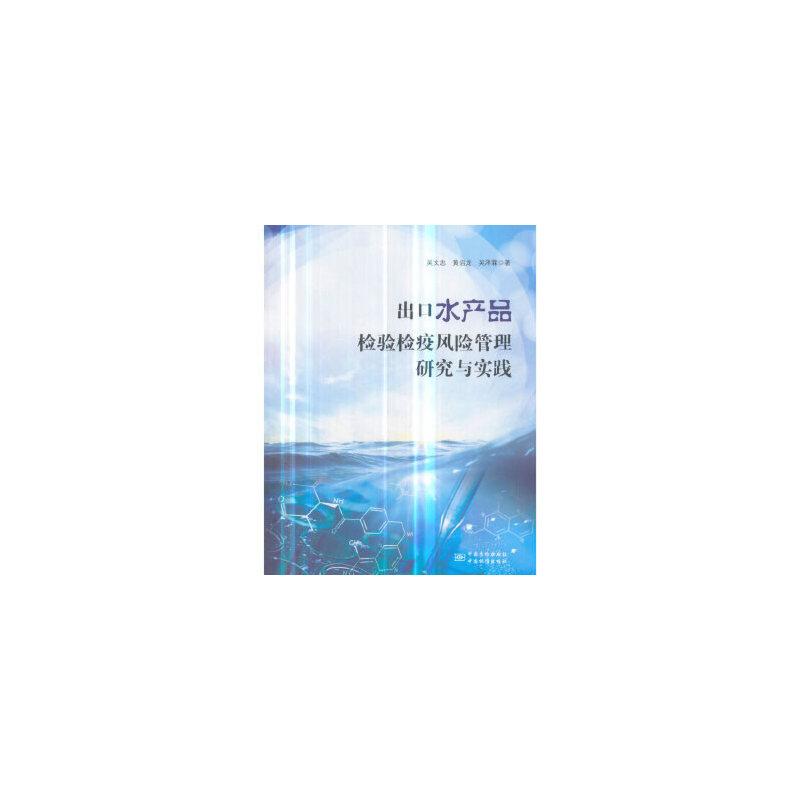 【正版直发】出口水产品检验检疫风险管理研究与实践 吴文忠,黄启龙 9787506691246 中国标准出版社