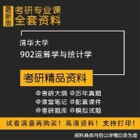 2022年清华大学902运筹学与统计学(数学规划、应用随机模型、统计学各占1、3)考研精品资料/一般包含考研考纲 考研教