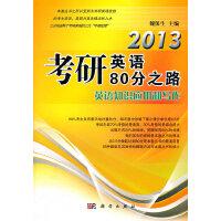 2013考研英语80分之路――英语知识应用和写作