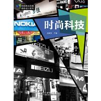 炫丽商业店面装修设计系列 时尚科技