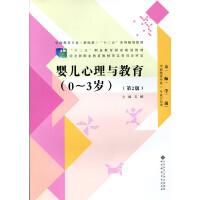 婴儿心理与教育(0-3岁)第2版