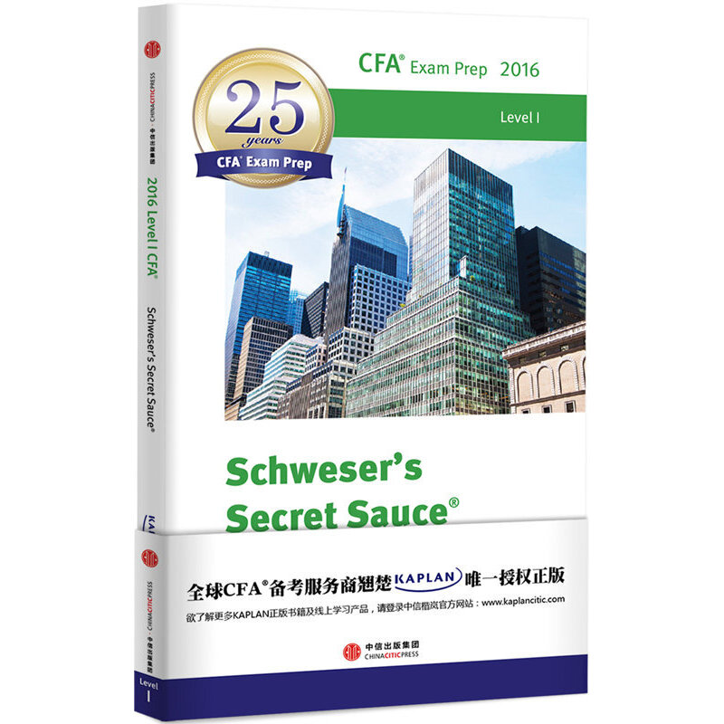 CFA?资格认证应考秘籍(Ⅰ级)(2016版) 全球CFA?备考服务商翘楚KAPLAN*授权正版,国内CFA考生不二之选