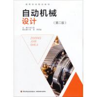 高等学校专业教材:自动机械设计 【正版图书,售后保证】