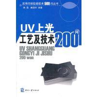 UV上光工艺及技术200问 高晶,秦国林 编著 9787514203370 文化发展出版社【直发】 达额立减 闪电发货